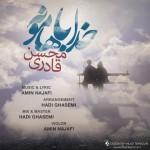 دانلود آهنگ جدید محسن قادری به نام خدا باهامونه