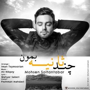 دانلود آهنگ جدید محسن سلطان تبار چند ثانیه بمون