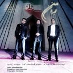 دانلود آهنگ جدید امید آمری و علیرضا روزگار به نام ایران من