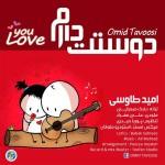دانلود آهنگ جدید امید طاوسی به نام دوستت دارم