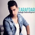 دانلود آهنگ جدید صادق بهرام پور به نام طرفدار