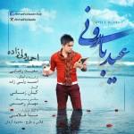 دانلود آهنگ جدید احمد ولی زاده به نام عید بارونی
