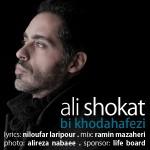 دانلود آهنگ جدید علی شوکت به نام بی خداحافظی