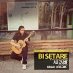 دانلود آهنگ جدید علی ظریف به نام بی ستاره