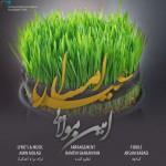 دانلود آهنگ جدید امین مولایی به نام عید امسال