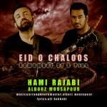 دانلود آهنگ جدید حامی رجبی به نام عیدو جاده چالوس