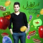دانلود آهنگ جدید حمید رضا علیخانی به نام نوروز امسال