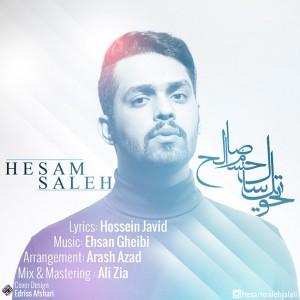 دانلود آهنگ جدید حسام صالح تحویل سال