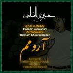 دانلود آهنگ جدید حسین عبدالشاهی به نام آرومم