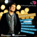 دانلود آهنگ جدید حسین شریفی به نام اینجا آینده