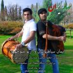 دانلود آهنگ جدید ایمان سیاهپوشان و آریو منوچهری به نام بهار ایران