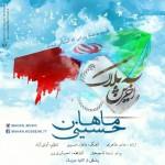 دانلود آهنگ جدید ماهان حسینی به نام آخرین پلاک