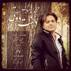 دانلود آهنگ جدید مجید اخشابی درخت دوستی