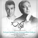 دانلود آهنگ جدید محمد رضا هدایتی و پژمان جمشیدی به نام آخرین ستاره