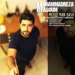 دانلود آهنگ جدید محمد رضا معصوم به نام مثل من باش