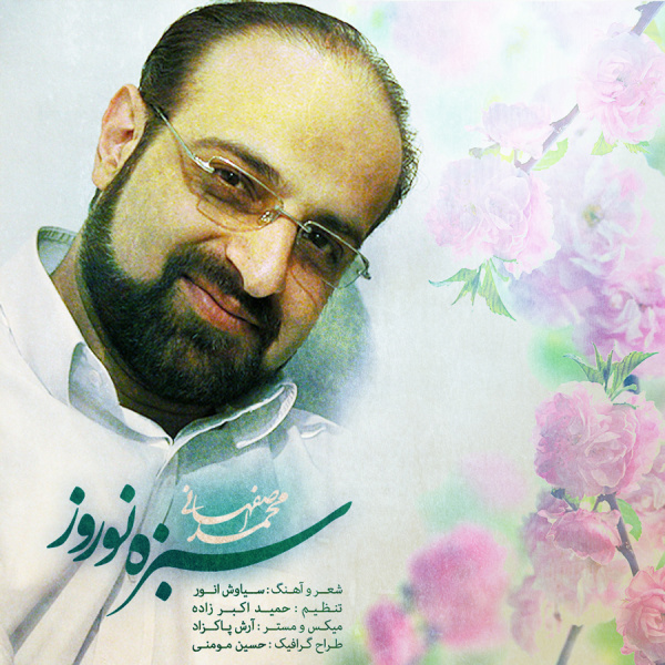 دانلود آهنگ محمد اصفهانی آمدم ای شاه
