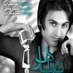 دانلود آهنگ جدید محمد فخار زاده به نام تظاهر