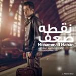 دانلود آهنگ جدید محمد ماهان به نام نقطه ضعف