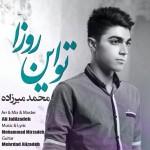 دانلود آهنگ جدید محمد میرزاده به نام این روزا