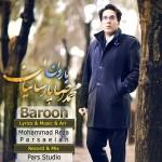 دانلود آهنگ جدید محمد رضا پارسائیان به نام بارون