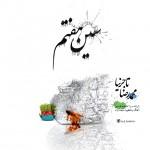 دانلود آهنگ جدید محمد رضا تاجرنیا به نام سین هفتم
