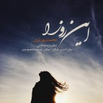 دانلود آهنگ جدید محمد شهریاری به نام این روزا