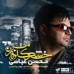 دانلود آهنگ جدید محسن عباسی به نام خوشگلو ناز من