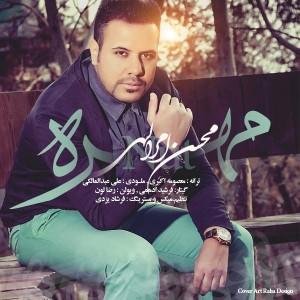 دانلود آهنگ جدید محسن امرالهی مهره
