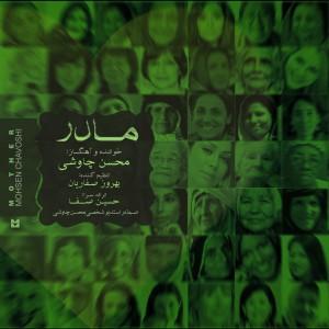 دانلود آهنگ جدید محسن چاوشی مادر
