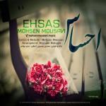 دانلود آهنگ جدید محسن موسوی به نام احساس