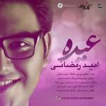 دانلود آهنگ جدید امید رمضانی به نام عید