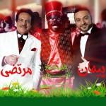 دانلود آهنگ جدید پیمان و مرتضی به نام حاجی فیروز