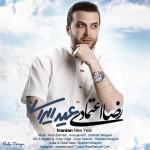 دانلود آهنگ جدید رضا اعتمادی به نام عید ایرانی