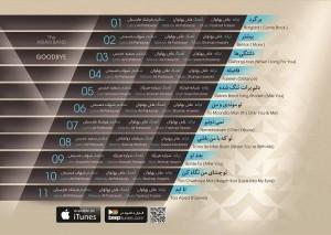لیست آهنگهای آلبوم جدید گروه آریان خداحافظ