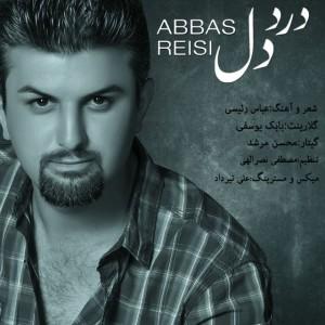 دانلود آهنگ جدید عباس رئیسی درد دل