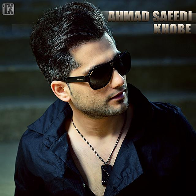 متن آهنگ جدید احمد سعیدی حالم خوبه