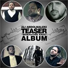 دانلود تیزر تصویری آلبوم جدید علی عبدالمالکی مخاطب خاص