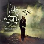 دانلود آهنگ جدید علی بابا به نام نپرس حالمو