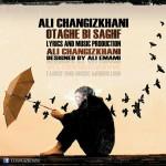 دانلود آهنگ جدید علی چنگیز خانی به نام اتاق بی سقف
