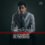 دانلود آهنگ جدید علی شیخی به نام فال خوشبختی