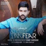 دانلود آهنگ جدید علی یوسفی به نام میترسم