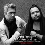 دانلود آهنگ جدید امیر فرخ و محسن باخزری به نام از هم دوریم