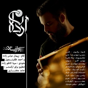 دانلود آهنگ جدید اردلان سردار شهید آواز باد