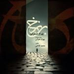 دانلود آهنگ جدید بهرام عمرانی به نام برزخ