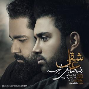 دانلود آهنگ جدید رضا صادقی و امیر محمد عاشقی