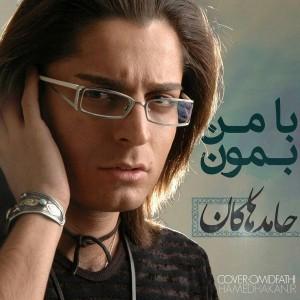 دانلود آهنگ جدید حامد هاکان با من بمون