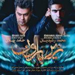 دانلود آهنگ جدید حامد پهلان و محمد رشیدیان به نام زیر بارون