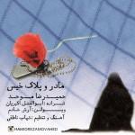 دانلود آهنگ جدید حمید رضا موحد به نام مادر و پلاک خیس