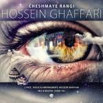 دانلود آهنگ جدید حسین غفاری به نام چشمای رنگی
