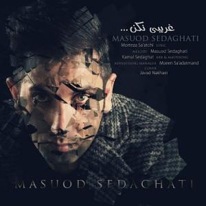 دانلود آهنگ جدید مسعود صداقتی غریبی نکن